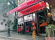 印味KBF印度餐厅·酒馆