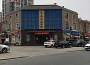 大三元海鲜馆 彩云居店