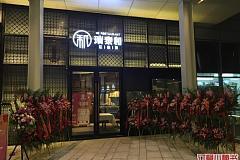 新江灣城站 瑞泰和江南菜餐廳