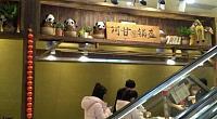 阿甘锅盔 万达第一食品店 图片