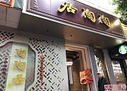 陶陶居酒家 环市东店