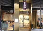 萬彩·日本料理