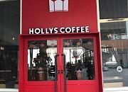 豪丽斯咖啡厅