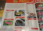 大吉大利潮汕牛肉火锅
