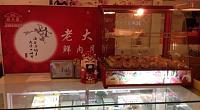 五芳斋提货点 南区老大房食品厂 图片