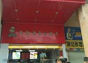 包司令汤包 琅东店