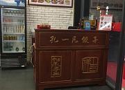 孔一凡 昌业路店
