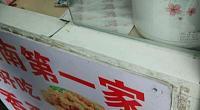 老北京卤肉卷 图片