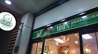 台湾饭团 图片