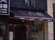 三百颗寿司 红旗店