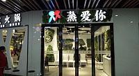 蒸爱你时尚蒸汽火锅 场北商业广场店 图片
