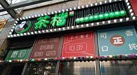 揸Fit人茶檔 新大陆店 图片