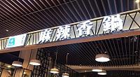 拿渡麻辣香锅 怡丰城店 图片