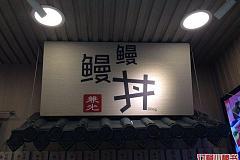 鳗鳗丼鳗鱼饭 太平洋百货店