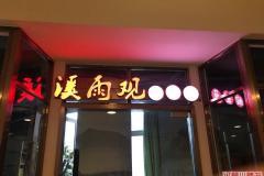 三林东站 溪雨观酸菜鱼