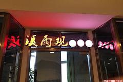 三林東站 溪雨觀酸菜魚