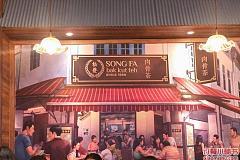 松发肉骨茶SongFa 静安嘉里中心店