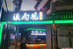 世博会博物馆站 溪雨观酸菜鱼