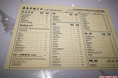 尚嘉中心 樂昌牛奶公司