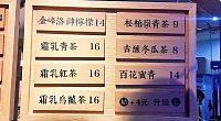一芳台湾水果茶 图片