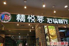 五莲路站 精悦蓉