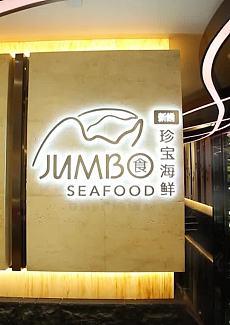 上海有名的吃蟹宝地,人气火爆