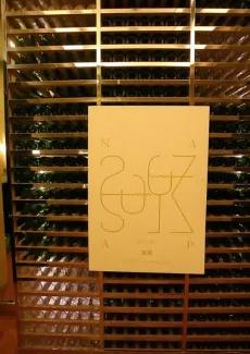 令人咂舌的酒窖里收藏着850多个品牌的葡萄酒