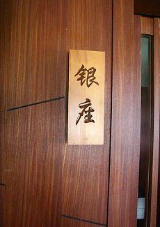 银座包房,可以观赏到秀美江景的包房。