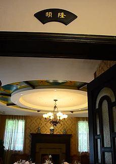 古朴的家具,欧式的吊灯,精致而高雅。