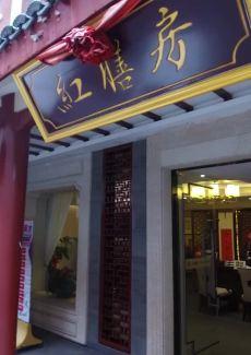 中西合璧的粤菜馆,兼有淮扬菜和徽菜