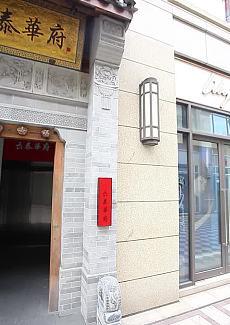 位于长泰广场的高端商务宴请餐厅