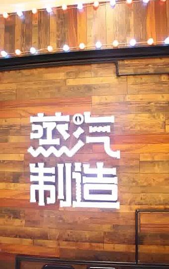 人气颇高的蒸汽海鲜餐厅