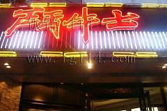 斗牛士牛排 岳阳店