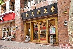 人民广场 老正兴菜馆