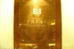 人民广场站 中福餐厅