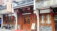成隆行蟹王府 黄浦店 图片