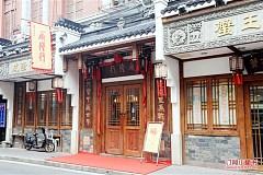成隆行蟹王府 黄浦店