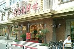 上海財經大學虹口校區 情島海鮮
