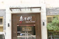 枣子树 淮海中路店
