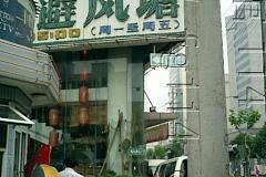 宏伊广场 避风塘