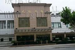 上海師范大學 花園酒樓