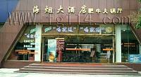 海烟大酒店中餐厅 图片
