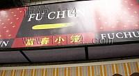 富春小笼 愚园路店 图片