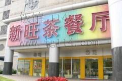 上海广场(无限度广场) 新旺茶餐厅