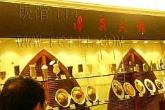 梅龙镇广场 异人馆