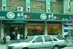 北新泾 韩记鲜香馆