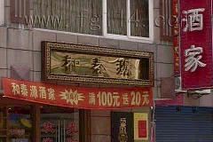 西北穆斯林风味餐厅