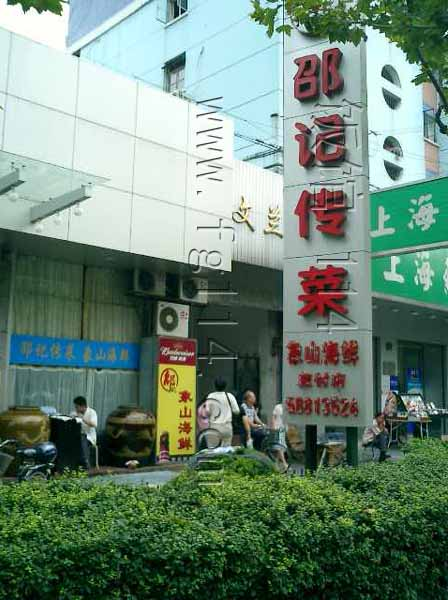 上海邵记传菜
