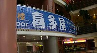 喜多屋国际海鲜料理 正大广场店 图片