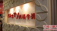 西堤厚牛排 上海天钥桥店 图片